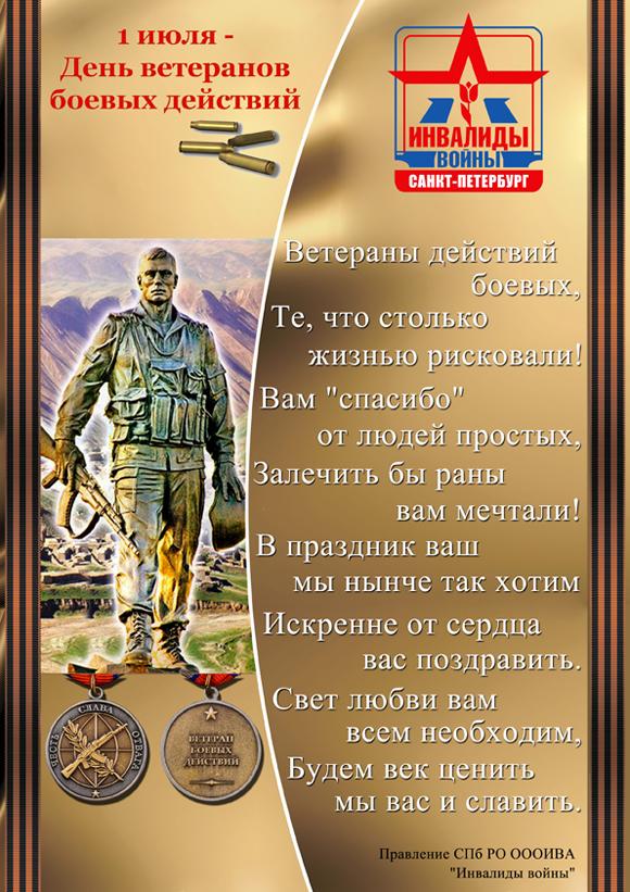 Поздравления с днём ветерана боевых действий